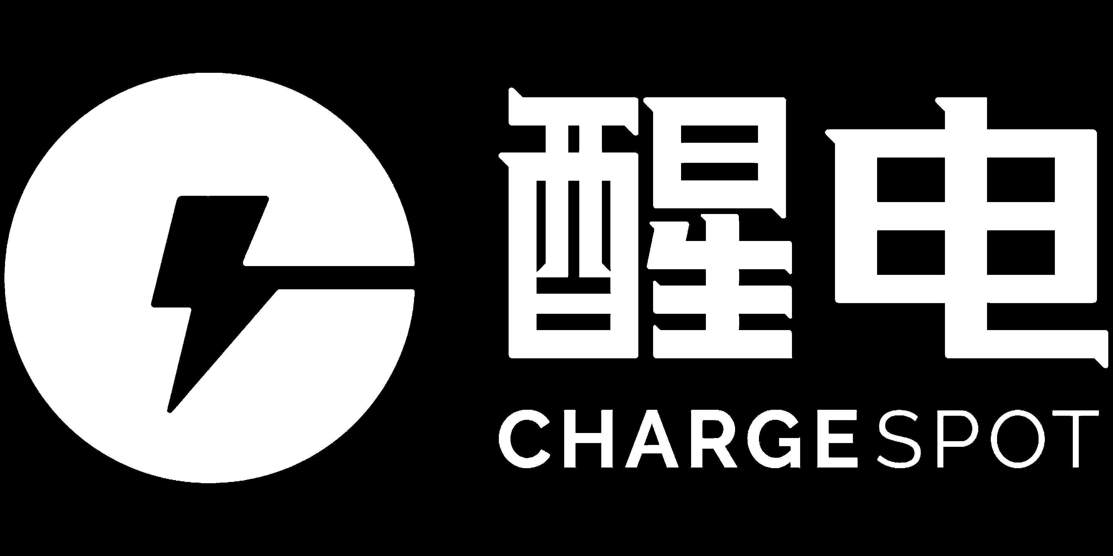 醒电CHARGESPOT